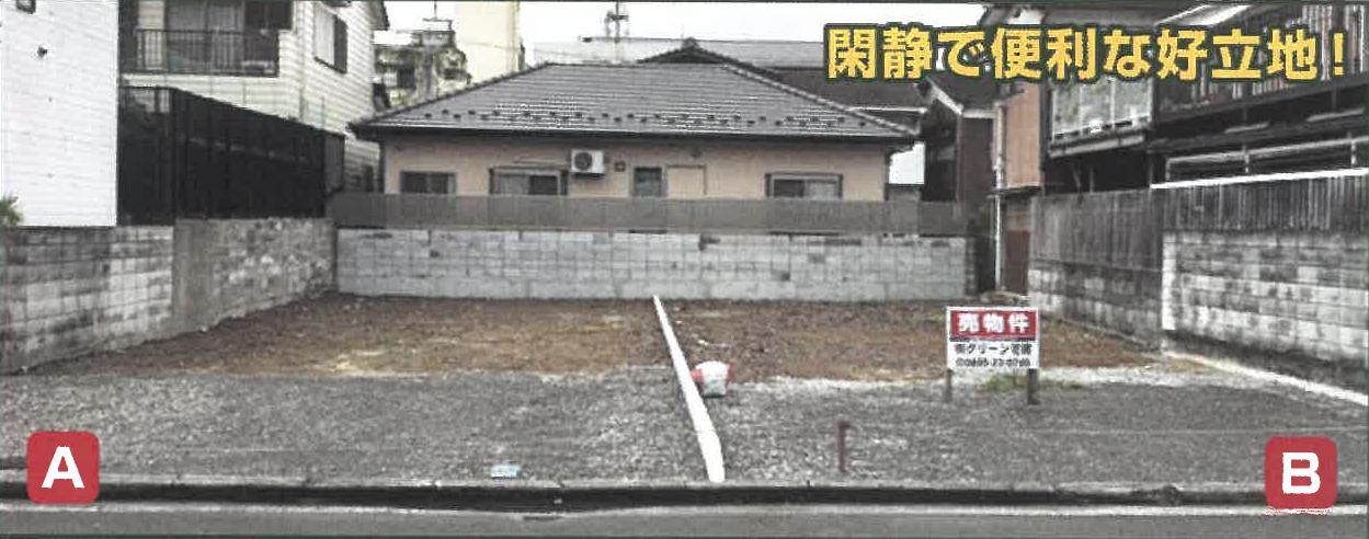 グリーン宅建:鶴島小学校まで3分!!城南中学校近く!